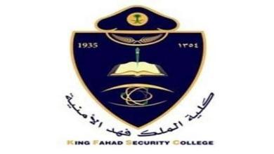 شروط ت��جيل الافواج كلية الملك فهد الامنية 1442