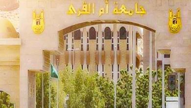 جامعة أم القرى تعلن بدء التسجيل في دبلوم تنفيذي (الجودة والتميز الرياضي)