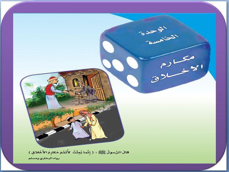 عروض بوربوينت لغتي ثالث ابتدائي الفصل الثاني ف2 جميع الوحدات مدونة المناهج السعودية