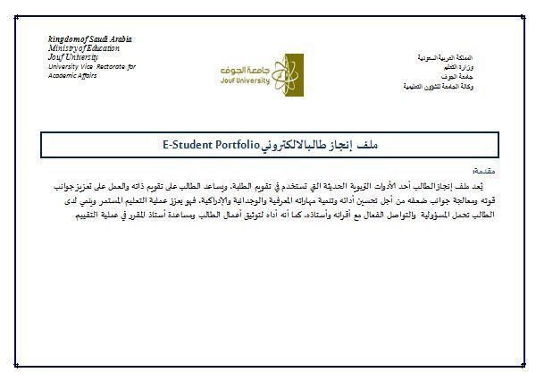 تحميل ملف إنجاز طالب الالكترونيe Student Portfolio جامعة الجوف مدونة المناهج السعودية