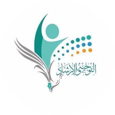 خطة الارشاد الطلابي الفصل الاول 1442 هـ 2020 م في ظل التعليم عن بعد مدونة المناهج السعودية