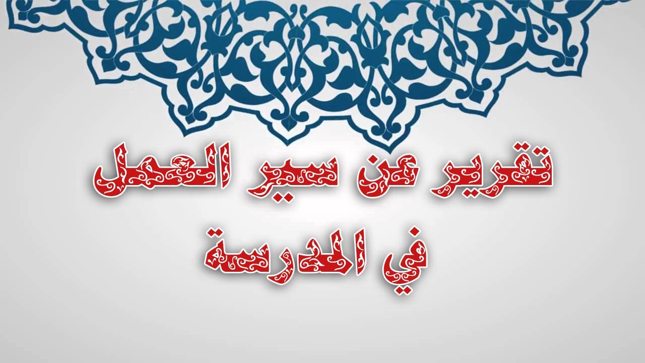 تقرير عن سير العمل في المدرسة جاهز جديد 1442 مدونة المناهج السعودية