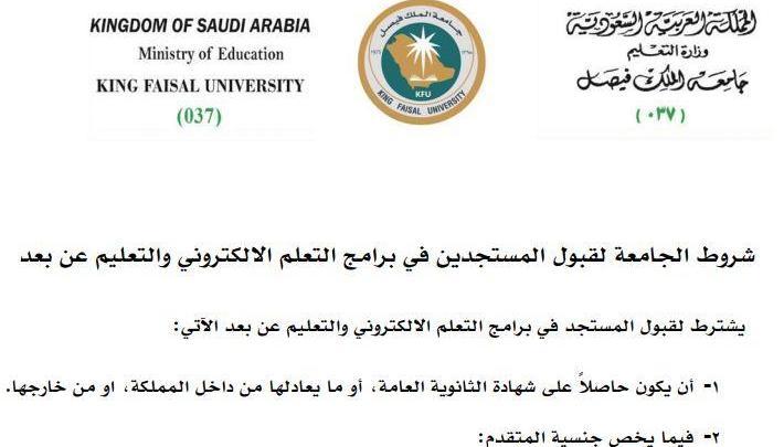 شروط جامعة الملك فيصل لقبول المستجدين في برامج التعليم الإلكتروني والتعليم عن بعد مدونة المناهج السعودية