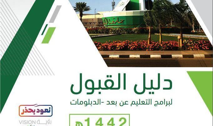 دليل القبول لبرامج التعليم عن بعد الدبلومات جامعة الملك عبد العزيز مدونة المناهج السعودية