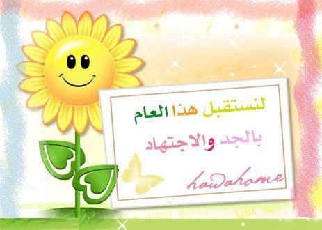 أجمل كلمات العودة للمدرسة 1442 مدونة المناهج السعودية