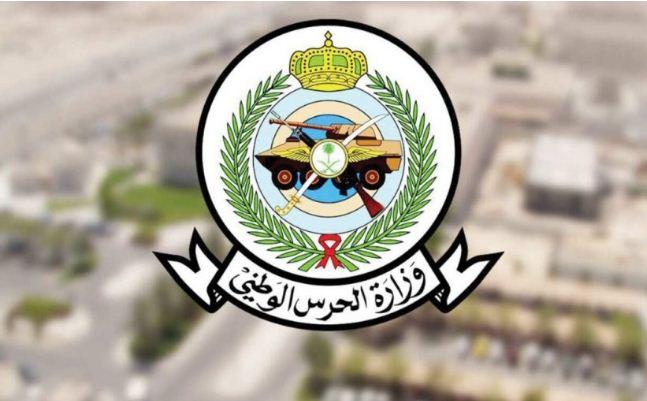 التقديم على وظائف الشؤون الصحية بالحرس الوطني 2021 – 1443 – مدونة المناهج  السعودية