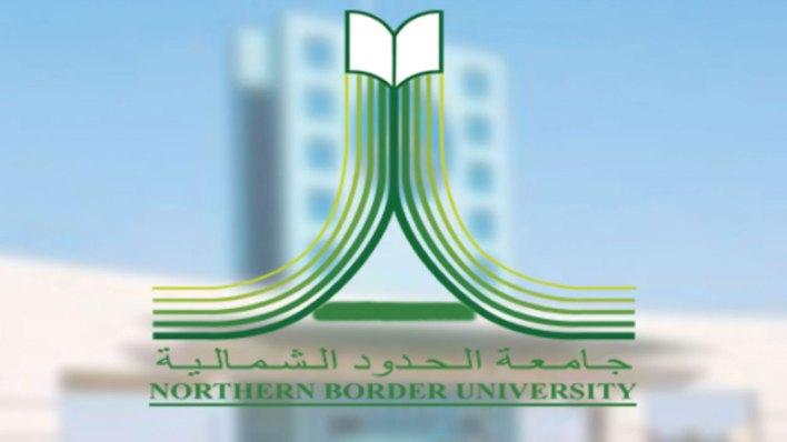 جامعة الحدود الشمالية تعلن عن بدء التسجيل في برامج الدبلوم للفصل الدراسي الأول للعام الجامعي 1443 هـ