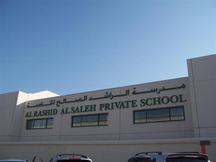 مدرسة الراشد الصالح الخاصة