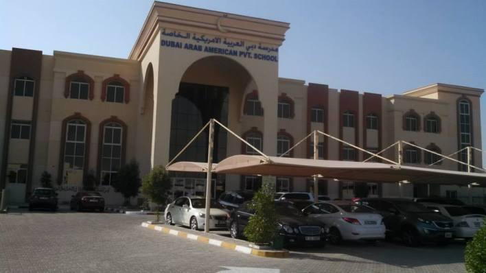 مدرسة دبي العربية الأمريكية الخاصة
