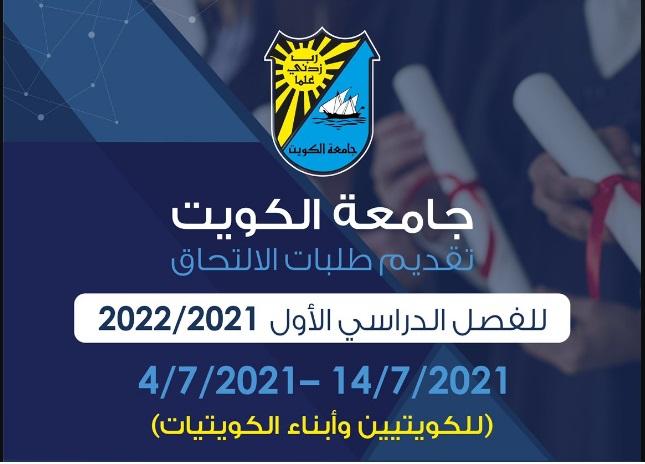 رابط التسجيل في جامعة الكويت 2022/2021 وخطوات التقديم Portal.Ku.Edu.Kw