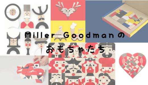 Miller Goodmanがつくる美しいおもちゃ