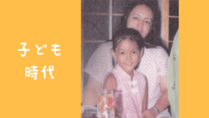 安室奈美恵の子供時代