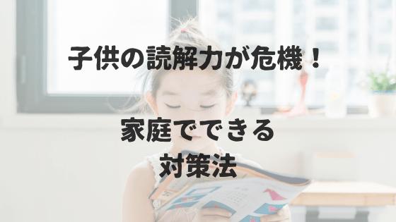 家庭でできる読解力対策法