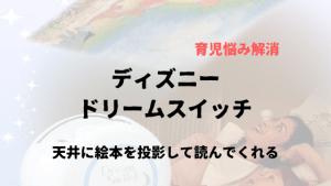 尾木ママも推薦! 天井に絵本を投影して読んでくれる「ディズニードリームスイッチ」-2