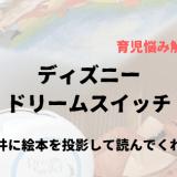 尾木ママも推薦!  天井に絵本を投影して読んでくれる「ディズニードリームスイッチ」