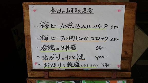 佐海屋旭本日のメニュー外