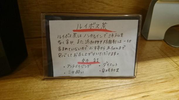 麺 Life 拓ルイボス茶