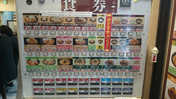難波 松乃屋 食券販売機