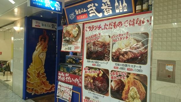 魚貝バル弐番外観