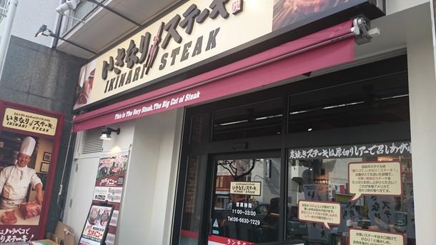 いきなりステーキ難波府立体育館前店外観