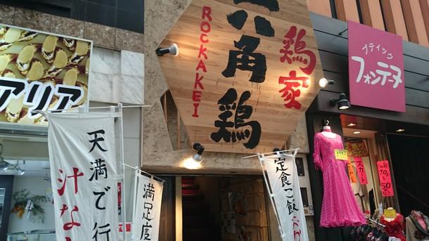 六角鶏難波店外観