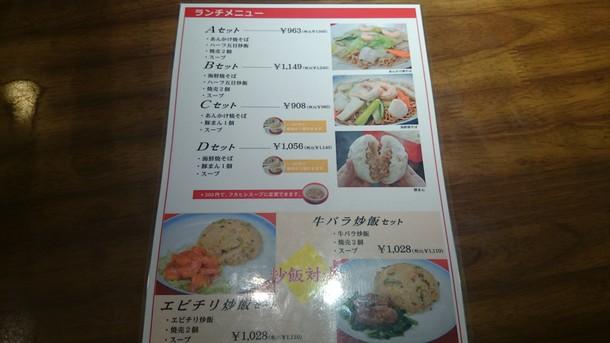 551蓬莱新川店ランチメニュー