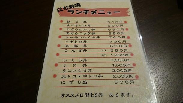 豪快立ち寿司難波南海通りランチメニュー