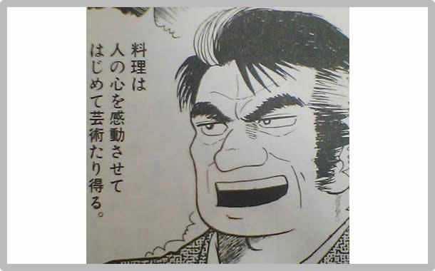 美味しんぼ海原雄山