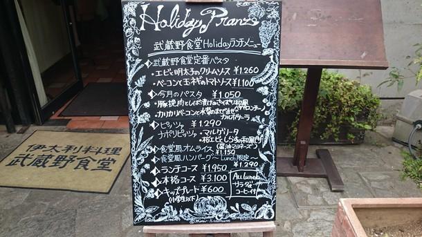 武蔵野食堂看板