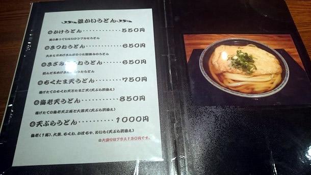 JUN大谷製麺処メニュー暖かいうどん