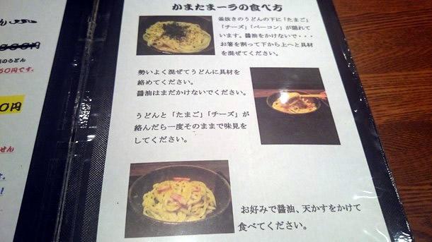JUN大谷製麺処メニューかまたまーラ食べ方