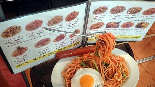 ローマ軒食品サンプル