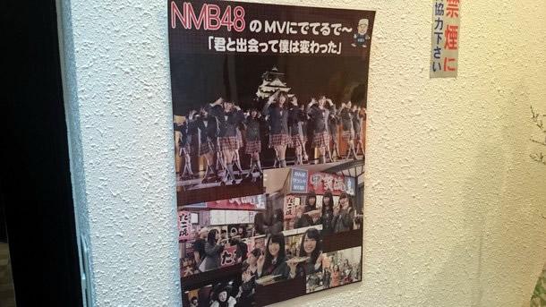 NMB48のMVに出ている