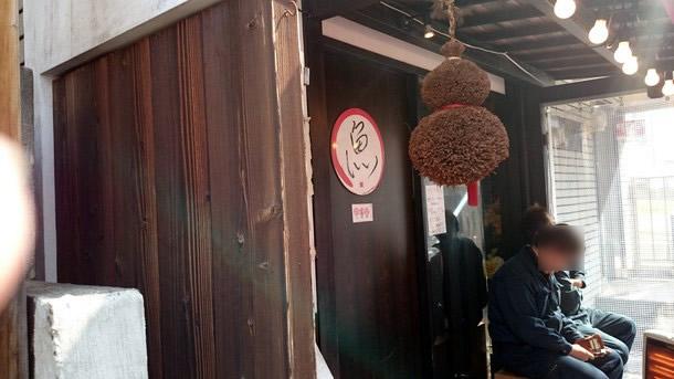 烈志笑魚油麺香房三く入り口