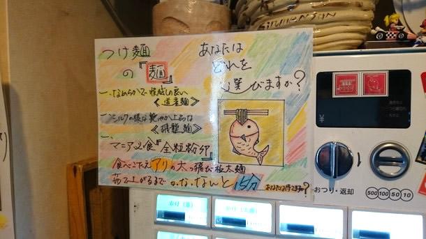 烈志笑魚油麺香房三く 麺が選べる