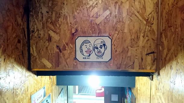 きじ本店階段の絵