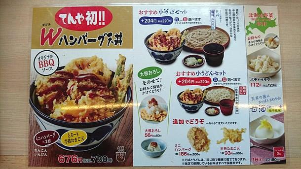 Wハンバーグ天丼メニュー