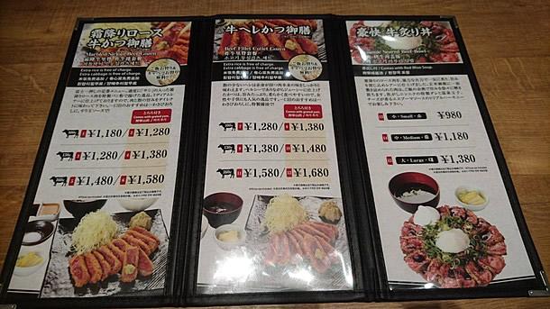 牛かつ専門店日本橋富士メニュー