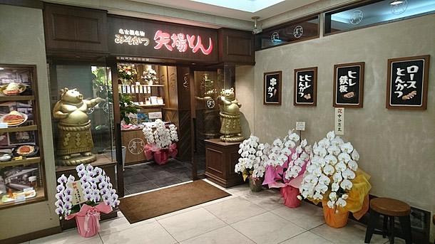 矢場とん大阪松竹座店