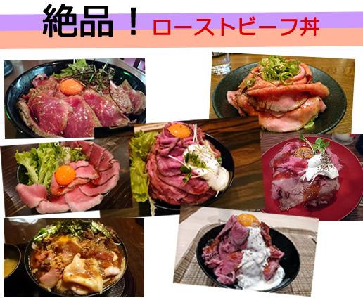 大阪のローストビーフ丼のおすすめ店
