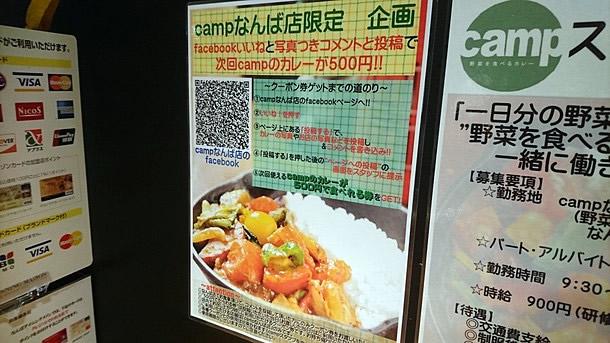 野菜を食べるカレーcamp難波店限定企画