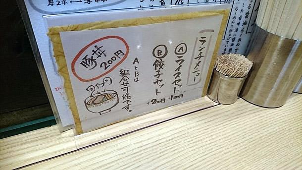 人類みな麺類メニュー