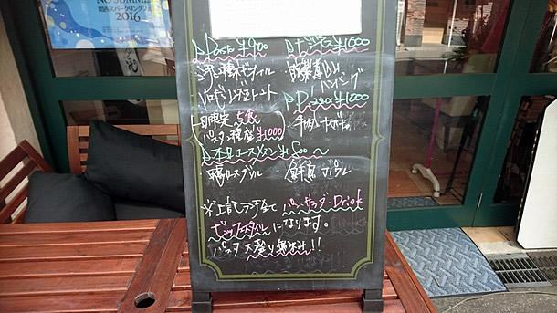 オルトレガフーリオのランチ看板