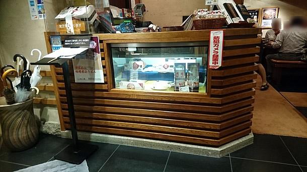 山本屋本店名古屋駅前店入口
