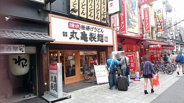 丸亀製麺千日前店