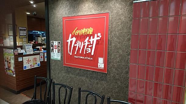 カプリチョーザなんばcity店