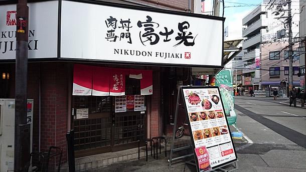 肉丼専門富士晃