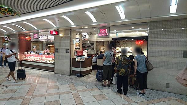 551蓬莱なんばウォーク店