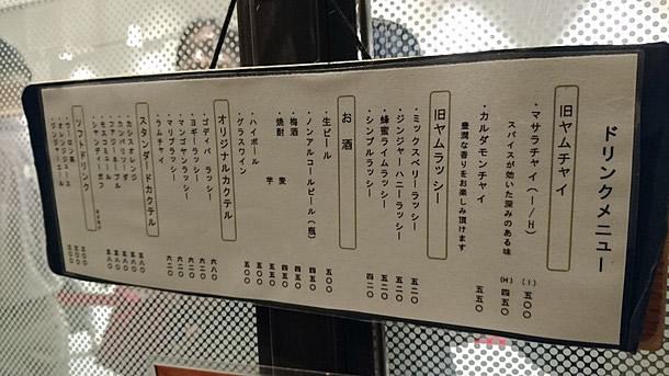 旧ヤム鐵道 メニュー