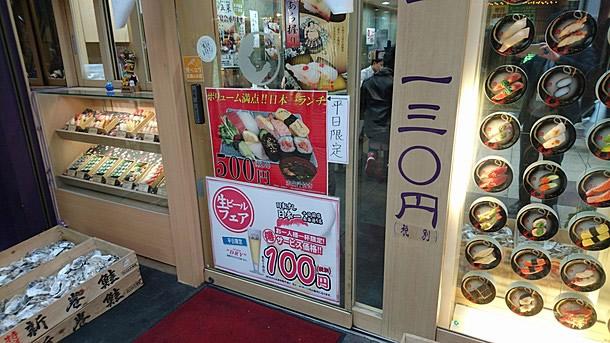 回転寿司日本一